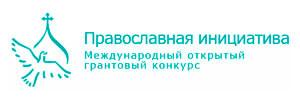Грантовый конкурс «Православная инициатива»