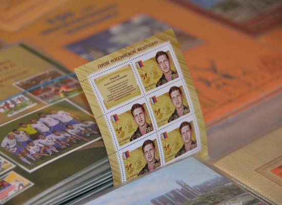 Во Владикавказе прошла церемония гашения почтовой марки в память о Герое России рядовом Вадиме Ермакове