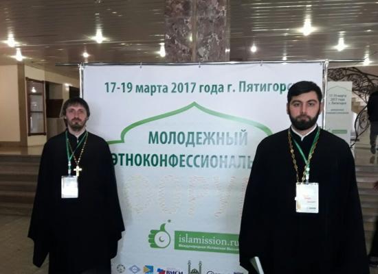 В Пятигорске начал свою работу Молодежный этноконфессиональный форум