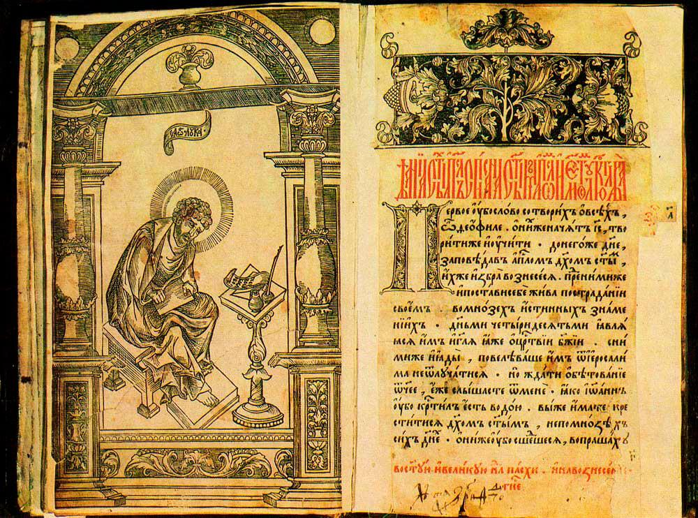 разобраться первые книги россии зритель впервые увидел