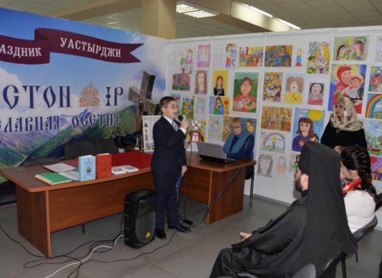 На выставке-ярмарке «Православная Осетия» учащиеся Православной гимназии представили исследовательские работы