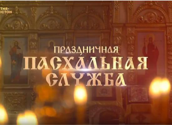 Прямая трансляция Пасхального богослужения из Аланского Успенского мужского монастыря