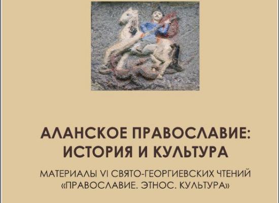 Аланское Православие: история и культура
