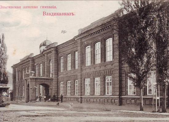 Женское образование в Осетии в конце XIX – начале XX веков (по материалам грузинской прессы)