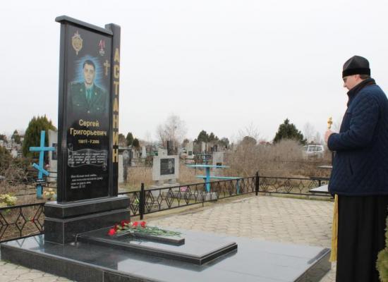 В ст. Луковской молитвенно помянули офицера ФСБ Сергея Астанина