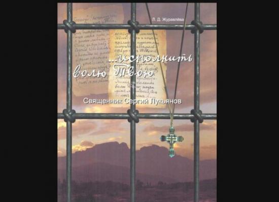 Во Владикавказе издана книга о расстрелянном священнике Сергии Лукьянове