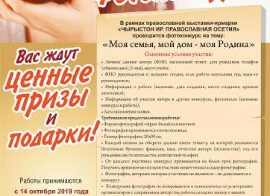 Владикавказская епархия объявлет конкурс фотографии «Моя семья, мой дом – моя Родина»