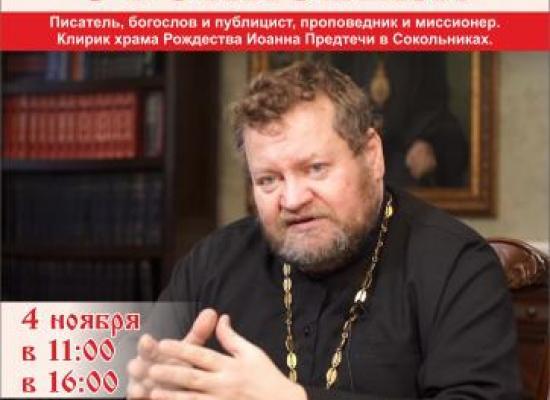 Приглашаем на встречу с миссионером и богословом, протоиереем Олегом Стеняевым