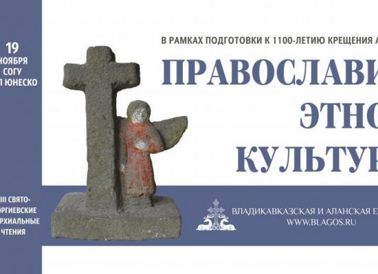 Во Владикавказе состоятся VIII Свято-Георгиевские чтения