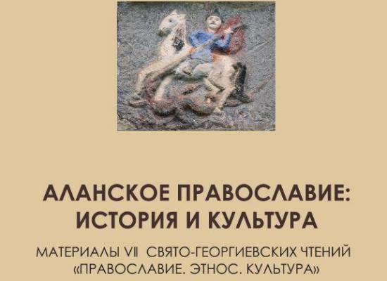 Аланское православие: история и культура. Сборник материалов VII Свято-Георгиевских чтений