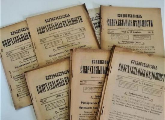 Подшивка дореволюционного издания передана в библиотеку епархии