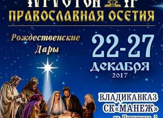 Во Владикавказе состоится V православная выставка-ярмарка «Чырыстон Ир - Православная Осетия»