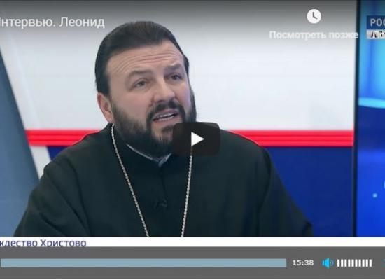 Интервью архиепископа Леонида программе Вести.Интервью с Розой Камболовой по итогам 2018 года