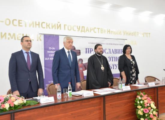 Во Владикавказе состоялись V Свято-Георгиевские епархиальные чтения «Православие. Этнос. Культура»