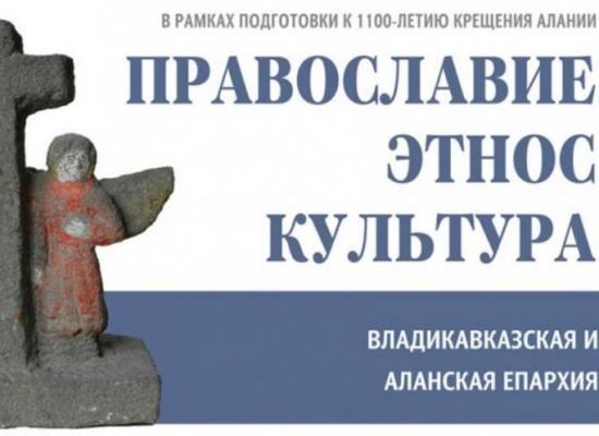 VII Свято-Георгиевские чтения «Православие. Этнос. Культура» пройдут во Владикавказе