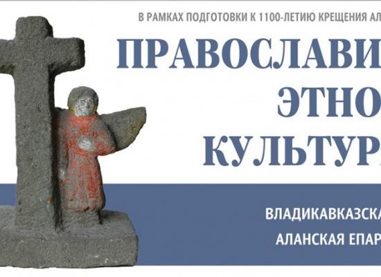 Свято-Георгиевские чтения