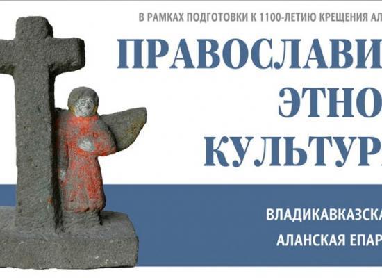 Во Владикавказе пройдут VI Свято-Георгиевские чтения  «Православие. Этнос. Культура»