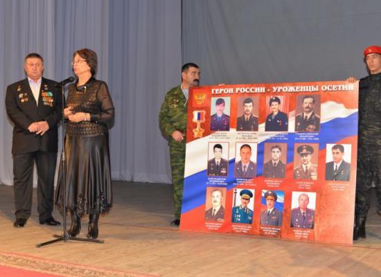 Во Владикавказе состоялся вечер памяти Героев России - уроженцев Северной Осетии