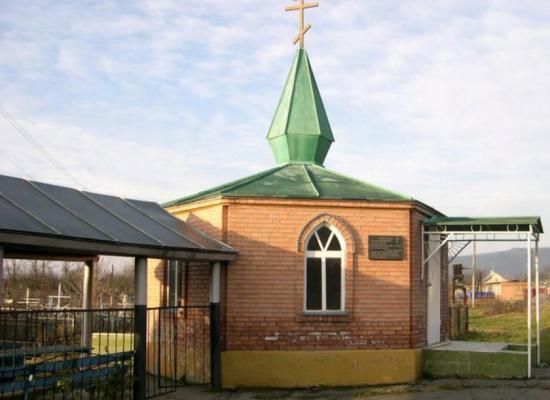 Часовня в честь Святой Живоначальной Троицы с.Карджин