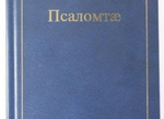 Псаломтæ, 2012 (Священное Писание)