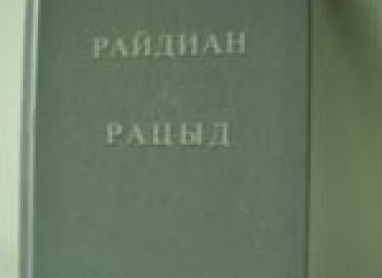 Райдиан. Рацыд, 2006 (Священное писание)