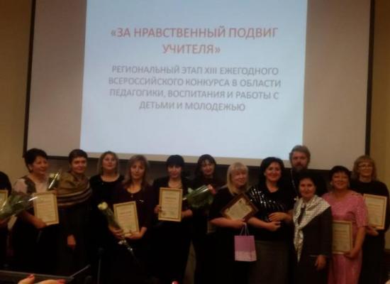 Награждены победители регионального этапа конкурса «За нравственный подвиг учителя»