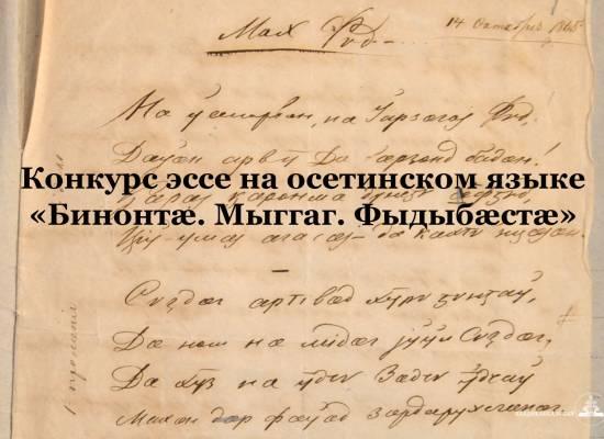 Объявление для участников конкурса эссе на осетинском языке «Бинонтæ. Мыггаг. Фыдыбæстæ»