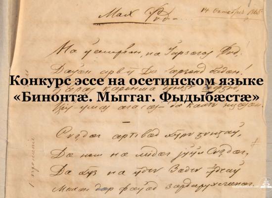 """Конкурс эссе на осетинском языке """"Бинонтæ. Мыггаг. Фыдыбæстæ""""\ """"Семья. Фамилия. Отечество"""""""