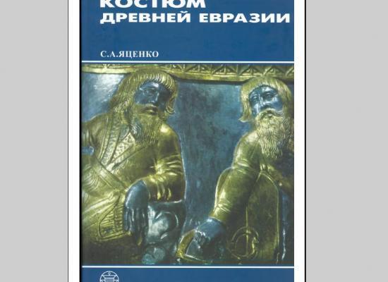 Костюм древней Евразии