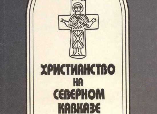 В.А. Кузнецов - Христианство на Северном Кавказе до XV в.