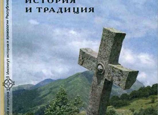 М.Э. Мамиев - Аланское православие. История и традиция