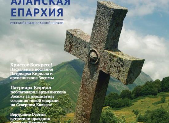 Журнал «Чырыстон Ир» выпуск №1 2013 г.