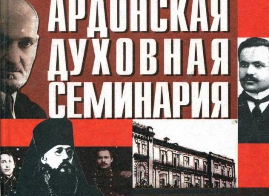 И.А. Сланов - Ардонская духовная семинария