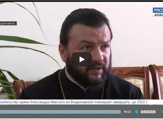 Интервью епископа Леонида программе Вести. Интервью