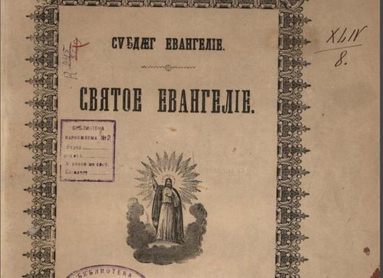 Вехи истории перевода священных текстов на осетинский язык и их использование в практике Богослужения
