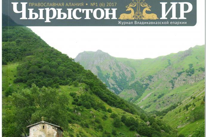 Вышел в свет новый номер журнала «Чырыстон Ир» («Православная Алания»)