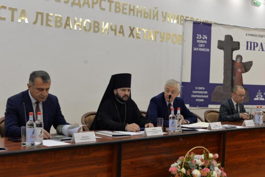 Во Владикавказе прошли VI Свято-Георгиевские чтения