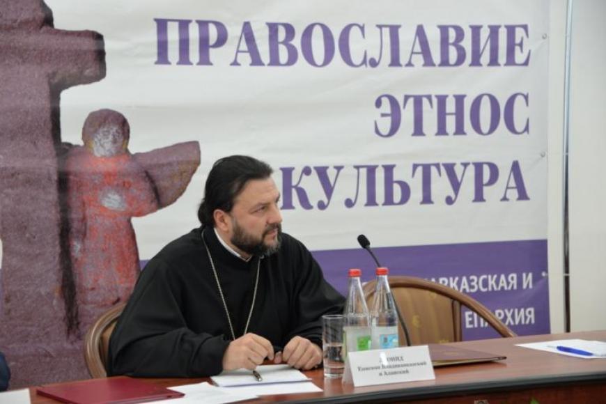 Доклад епископа Владикавказского иАланского Леонида на V Свято-Георгиевских Чтениях