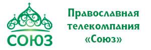 Православный телеканал «Союз»